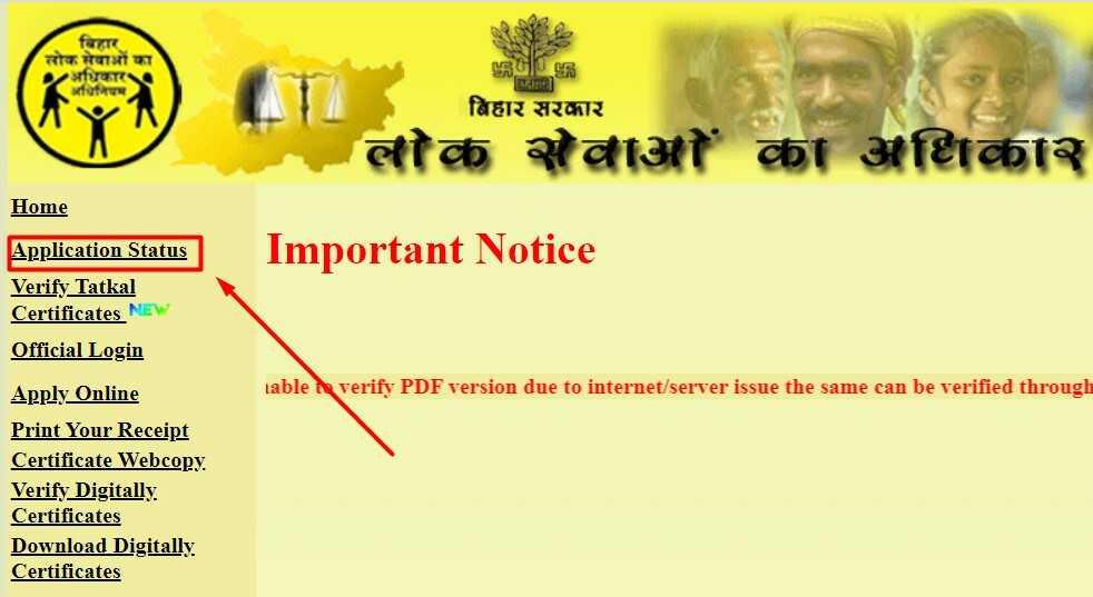 Application Status Bihar Right to P U B L I C Service