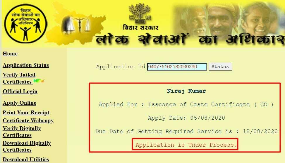 Bihar Caste Certificate Online Status