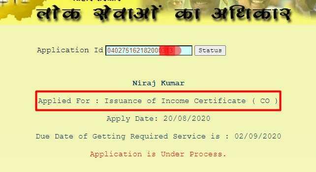 Bihar Income Certificate Online Status Check