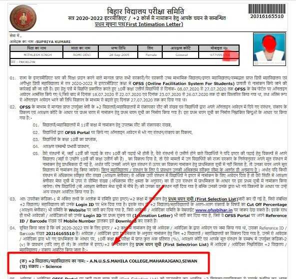 Bihar Intermediate Intimation Letter Download