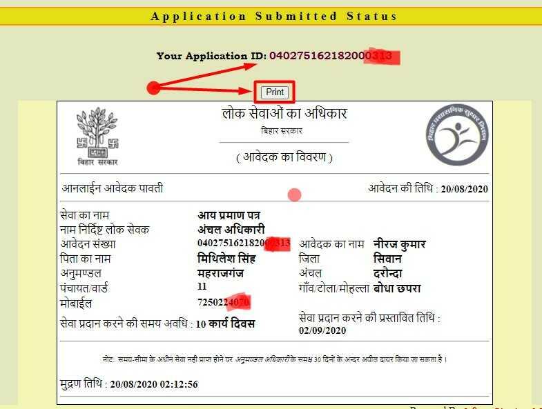 Bihar Online Income Certificate Apply Receipt