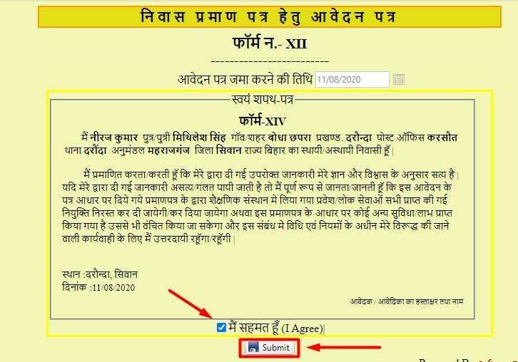 Declaration Form for Bihar Residence Certificate Online Apply