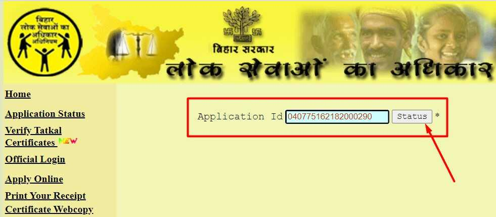 Enter Application ID to Check Status of Bihar Caste, Residence & Income Certificate Online