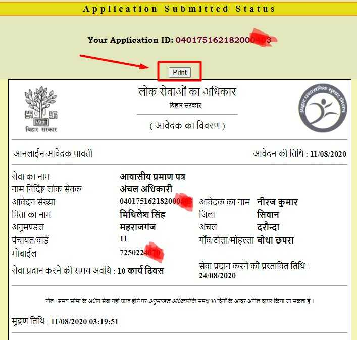 Final Receipt for Bihar Residence Certificate Online Apply