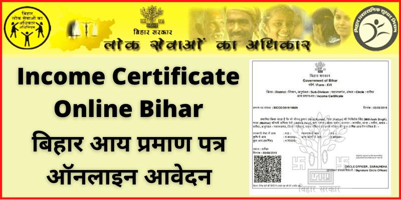 Income Certificate Online Bihar  आय प्रमाण पत्र ऑनलाइन आवेदन बिहार