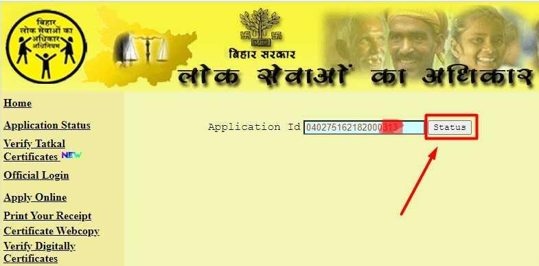 Income Certificate Online Bihar Status Check