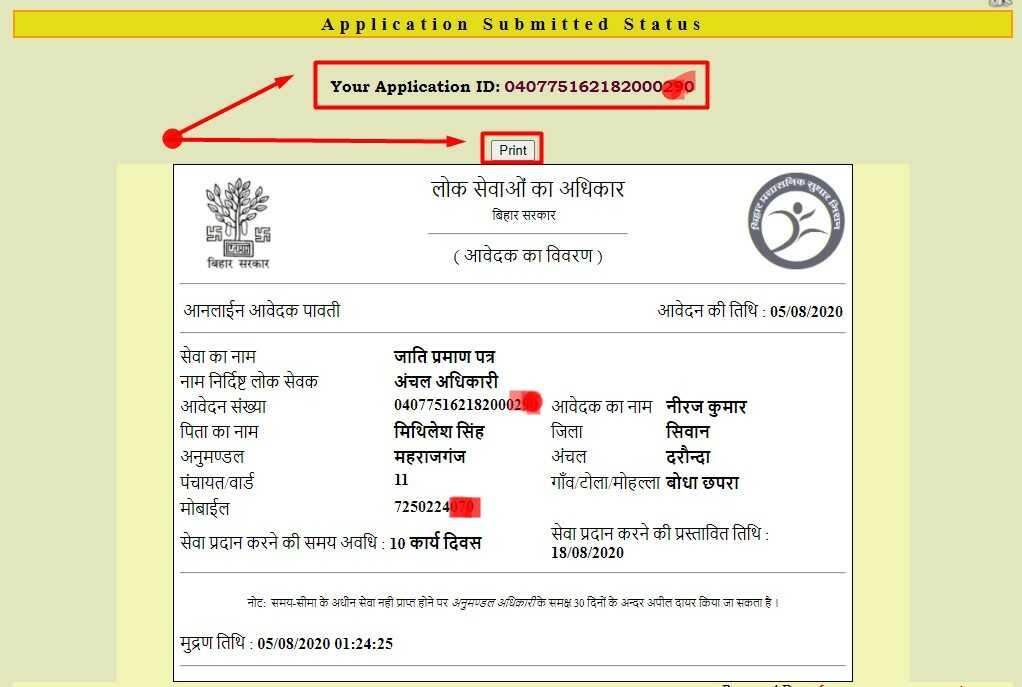 Online Recipt For Applying Cast Certificat in Bihar