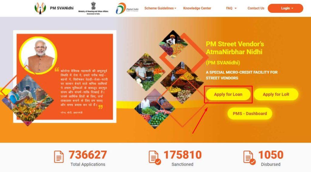 PM SVANidhi Yojana की Official Website