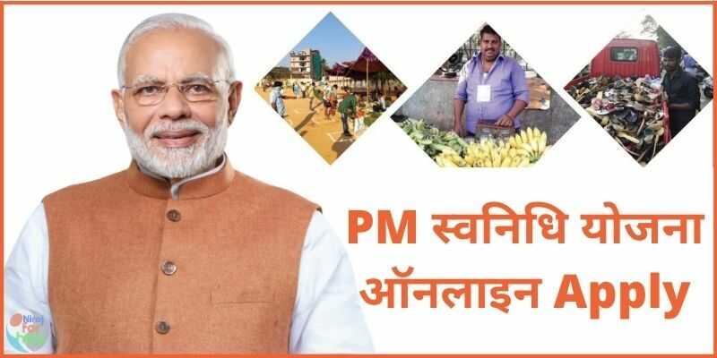 PM SVANidhi Yojana Apply Online 2020  PM Sannidhi Yojana 10000 Loan के लिए Apply कैसे करे