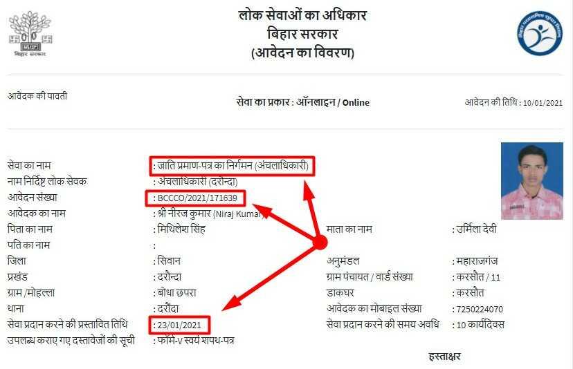 Receiving for Caste Certificate when Online Apply in Bihar