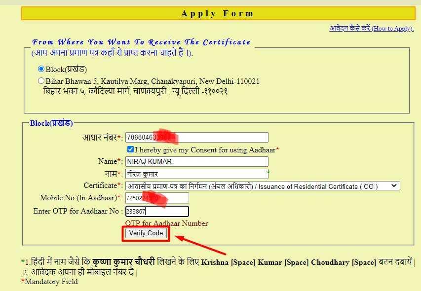 Verify OTP for Residence Certificate Online Apply Bihar