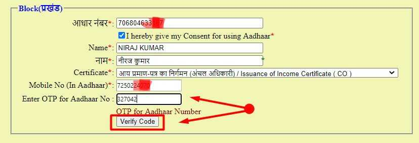 how to make income certificate in bihar