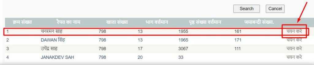 List of all Candidate who associated with this Khata Number