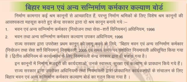 Bihar Building & Other Construction Workers Welfare Board