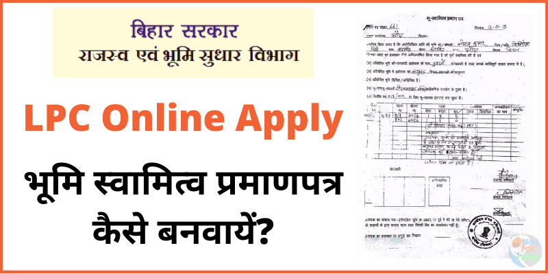 Bihar LPC Online Apply 2020 बिहार भूमि स्वामित्व प्रमाणपत्र कैसे बनवायें