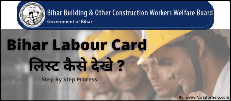 Bihar Labour Card List 2020 ऐसे देखे बिहार लेबर कार्ड लिस्ट