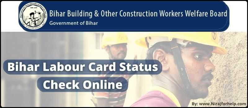 Bihar Labour Card Status Check Online  लेबर कार्ड स्टेटस चेक कैसे करे