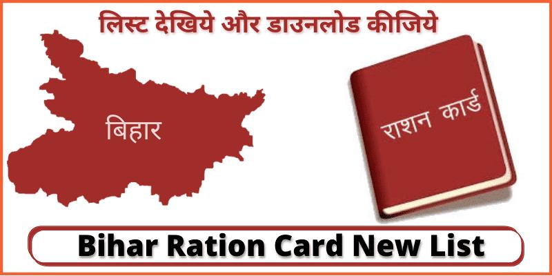 Bihar Ration Card New List | देखिये बिहार राशन कार्ड की नई लिस्ट.