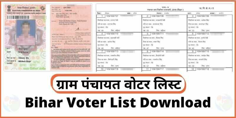 Bihar Voter List pdf Download ग्राम पंचायत वोटर लिस्ट