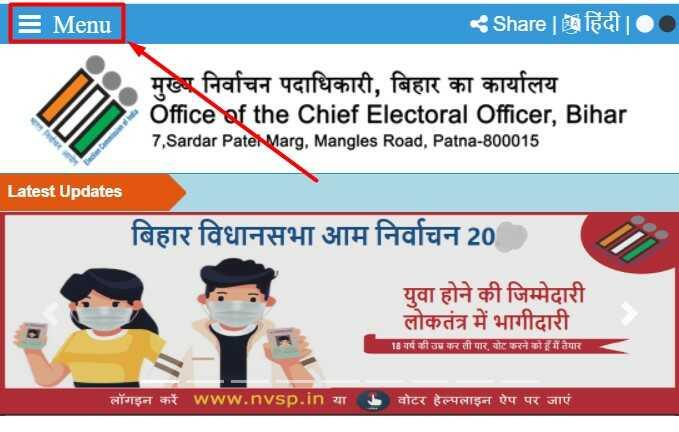 Chief Electoral Officer, Bihar की ऑफिसियल वेबसाइट