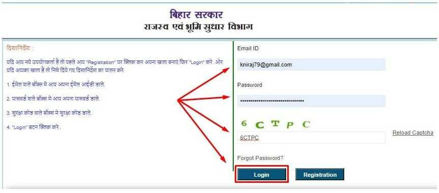 Login for Apply LPC Bihar Online