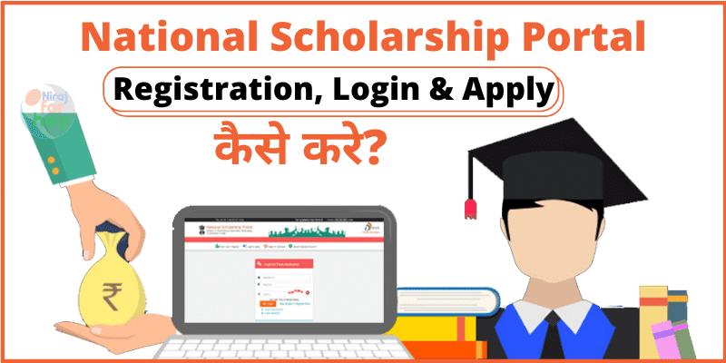 National Scholarship Portal (NSP) Registration, Login & Apply कैसे करे