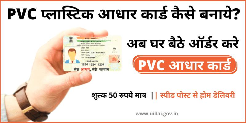 PVC प्लास्टिक आधार कार्ड कैसे बनाये PVC Aadhar Card Online Order