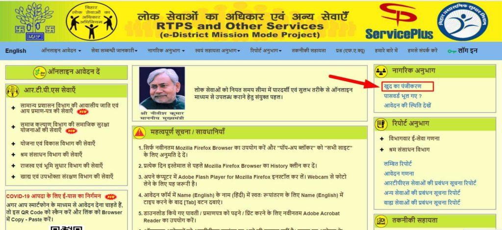RTPS Bihar Online Services Register Yourself