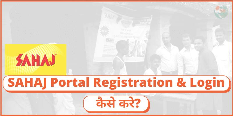 SAHAJ Portal Registration, Login कैसे करे  Sahaj Jan Seva Kendr Benefits