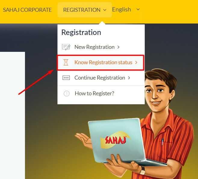 Sahaj Registration 2020 Status चेक कैसे करे