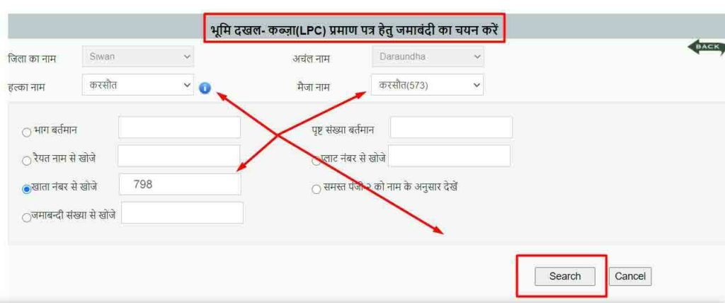 Search Land Record for Apply LPC Online Bihar