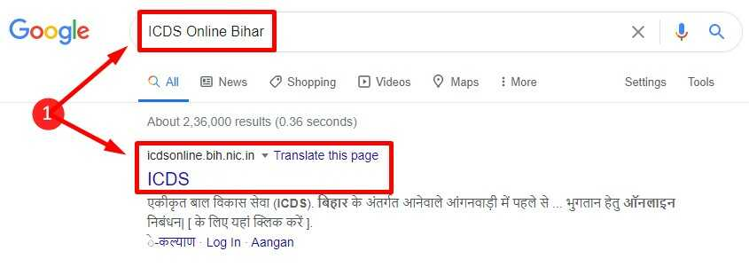 Search Result for ICDS Online Bihar Keyword in Google