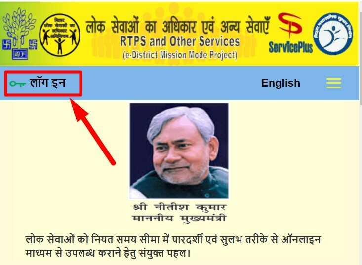 Service Plus Bihar Login