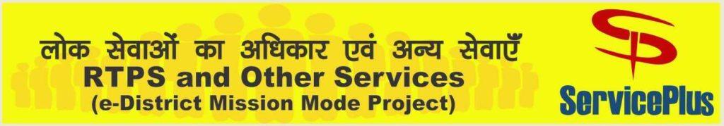 RTPS Bihar Online Services पोर्टल क्या है
