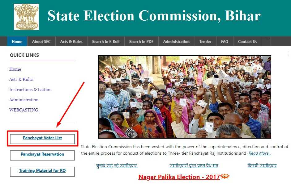 State Election Commission Bihar की ऑफिसियल