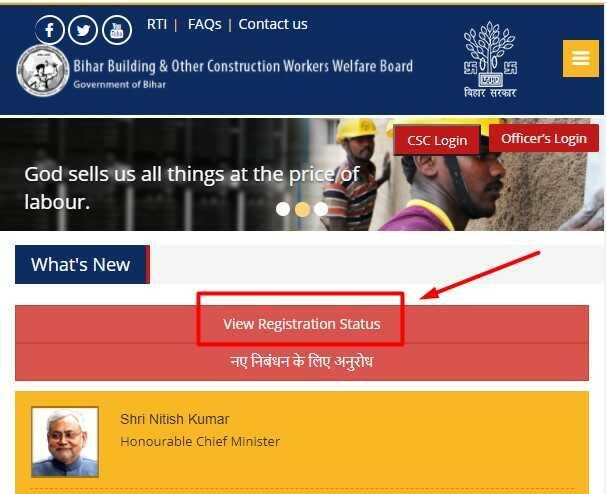 View Registration Status of Bihar Labour Card