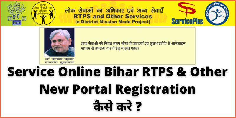 Service Online Bihar RTPS & Other   New Portal Registration