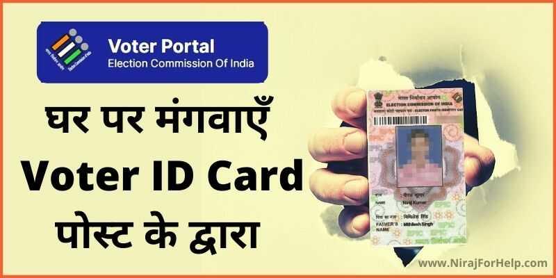 ऐसे मिलेगा Voter ID Card आपके घर पर पोस्ट के जिरए