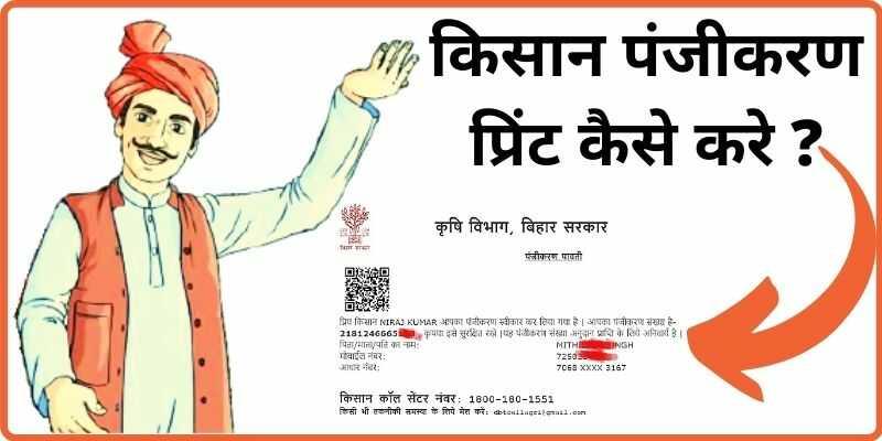 किसान पंजीकरण प्रिंट कैसे निकालें? Kisan Panjikaran Print