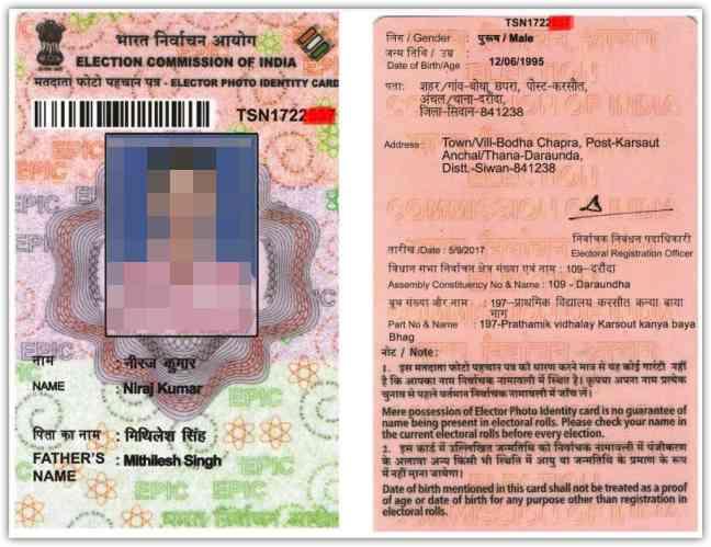 वोटर आईडी कार्ड क्या है