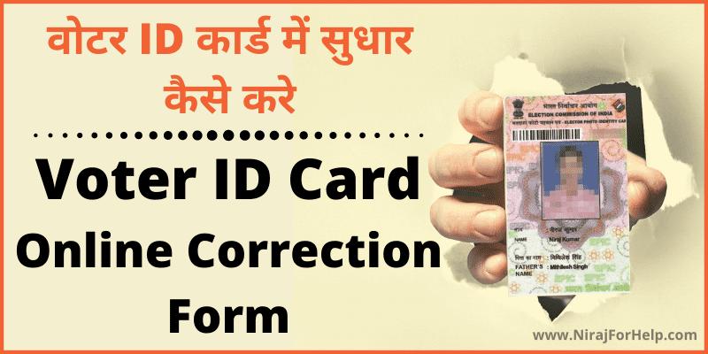 वोटर ID कार्ड में सुधार ऑनलाइन कैसे करें Voter ID Card Online Correction Form