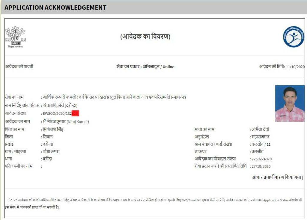 Apply Online EWS Certificate in Bihar