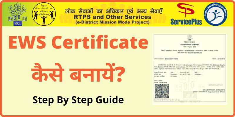 [Apply Online] EWS Certificate in Bihar Step By Step