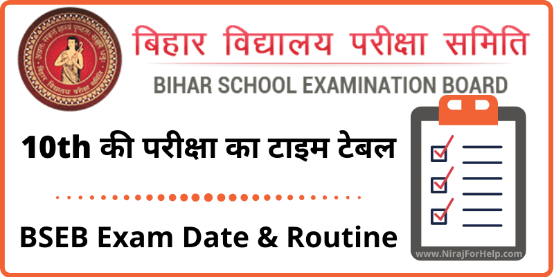 Bihar Board 10th Exam Time Table BSEB Exam Date & Routine