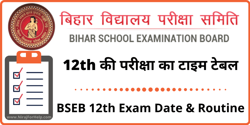 Bihar Board 12th Exam Date & Time Table 2021 [Routine]