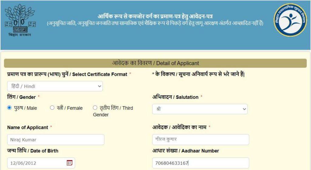 Bihar EWS Certificate Apply Form