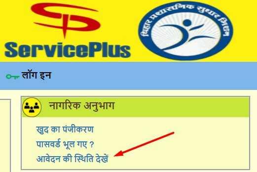 Bihar EWS Certificate Online Apply Application Status