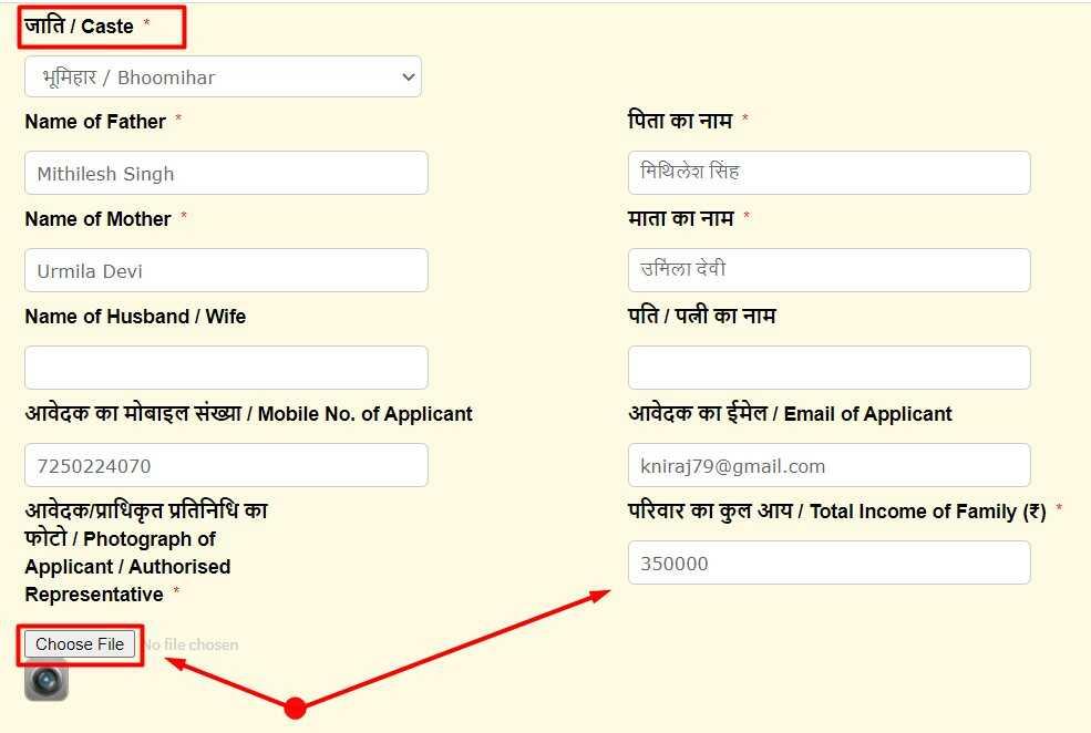 EWS Certificate Bihar Online Form