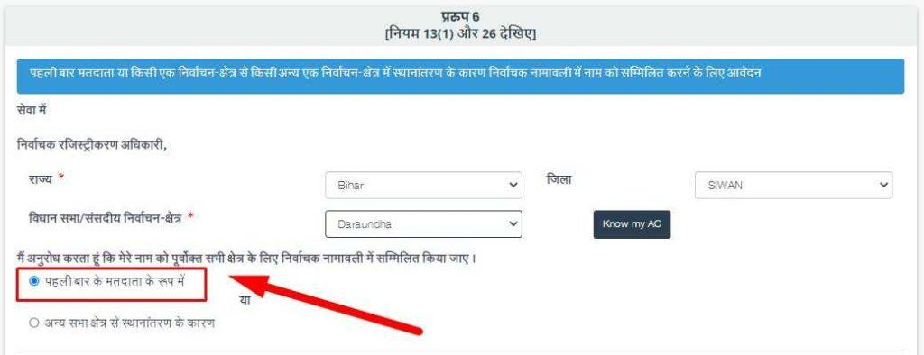 Form 6 first step for enrollment in Voter List