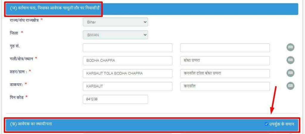 In Voter List Present Address & Permanent Address Same